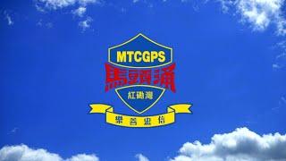 Publication Date: 2021-03-24 | Video Title: 學校介紹