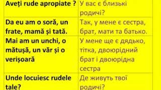 Уроки румуньскої мови. Питання та відповіді