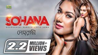Sohana | ft Boby | by Dola | Hd1080p | Bangla Movie Songs 2017 | Dehorokkhi