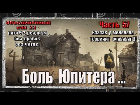 S.T.A.L.K.E.R. ОП 2.1/РЕАЛИЗМ/ 57 / ЮПИТЕР/ ТРЯСЕМ НАЙМОВ/СТАЯ ВУЛЬФОВ