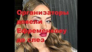 Организаторы довели Ефременкову до слез. Дом-2 новости