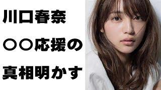 Kawaii Girls Channel Vol.23川口春奈 「五輪ペイントでW杯応援」の真相...