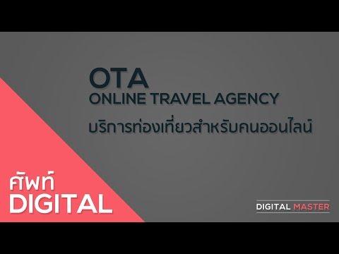 Digital Master Ep.7-3/3 - ความหมายของ OTA หรือ Online Travel Agency คืออะไร