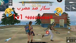 مضرب ضد سكار ههههههه 😅😅Free fire عربي 1vs 1 😈😈  scar vs bat😈😈