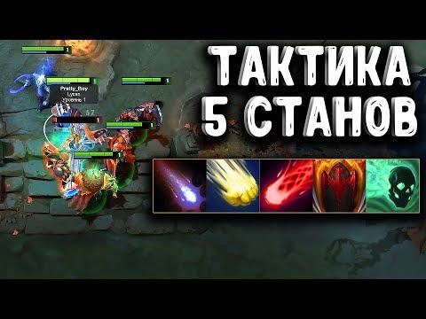 видео: ТАКТИКА 5 СТАНОВ В ДОТЕ - sven dota 2