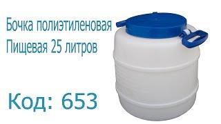 """Обзор бочка пластиковая полиэтиленовая пищевая 25 литров """"Горизонт"""""""