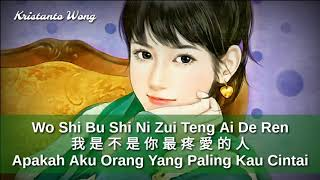 Wo Shi Bu Shi Ni Zui Teng Ai De Ren - 我是不是你最疼爱的人 - 张玮伽 - Zhang Wei Jia