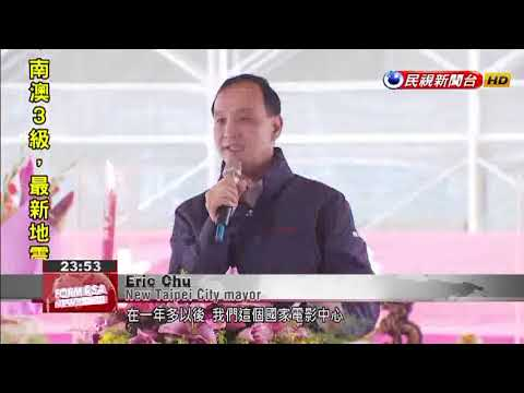 Topping-out ceremony of Taiwan Film Institute