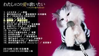 アルバム『わたしはこの愛を歌いたい ~ハナミズキ・愛が生まれた日~』ダイジェスト試聴