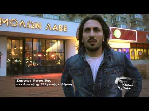 Οι Έλληνες της Μόσχας στα alithinasenaria.gr