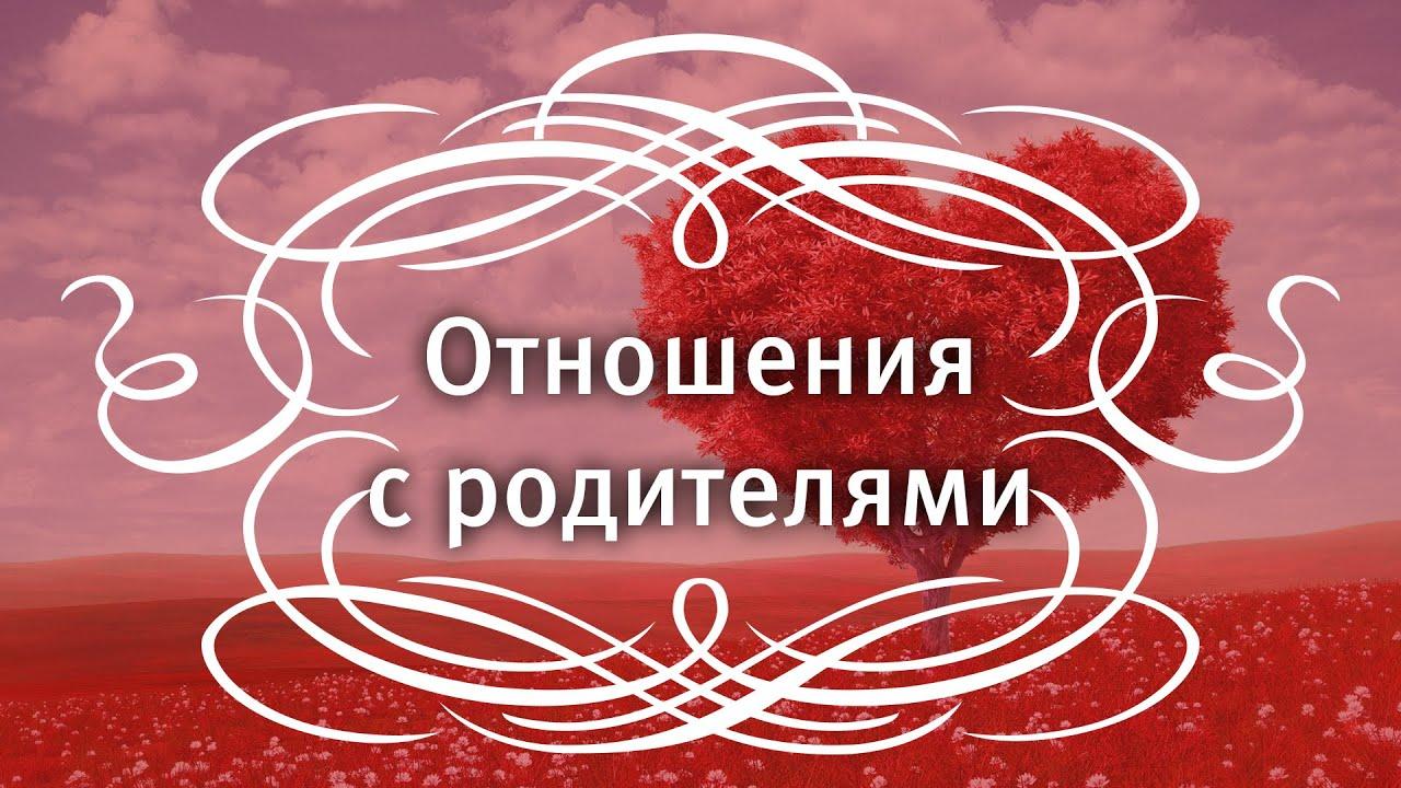 Екатерина Андреева - Отношения с родителями.