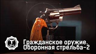 Оборонная стрельба. Выпуск 2 | Гражданское оружие | Т24