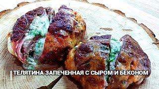 Телятина (говядина) в духовке с сыром и беконом. Простой и очень вкусный рецепт.