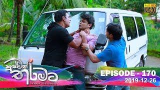Husmak Tharamata | Episode 170 | 2019-12- 26 Thumbnail