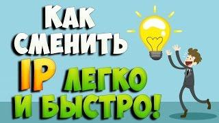 видео Как скрыть свой IP адрес и обойти блокировки