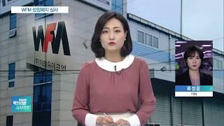 '조국 펀드' 얽힌 WFM, 상장폐지 심사 대상에 올라