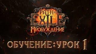 Обучение Path of Exile: Урок 1