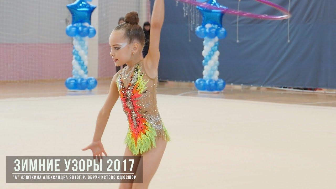 Илюткина Александра 2010г.р. Обруч Художественная гимнастика Зимние Узоры 2017
