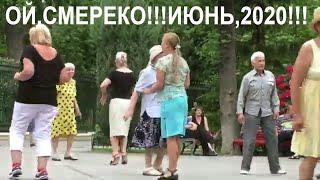 Ой,смереко!Танцы,парк Горького,Харьков,июнь 2020!!!