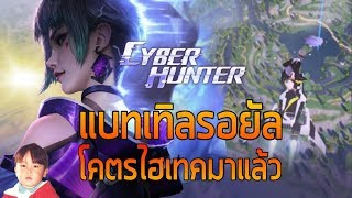 Cyber Hunter เกมมือถือ Battle Royale โคตรไฮเทคลงสโตร์ไทยแล้ว !! thumbnail