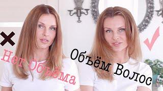 Объем волос от корней БЕЗ косметики и начеса! (KatyaWorld)