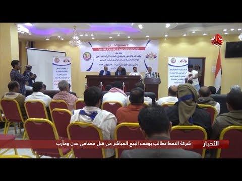 شركة النفط تطالب بوقف البيع المباشر من قبل مصافي عدن ومأرب