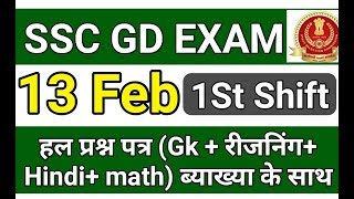SSC GD EXAM 13/02/2019 SOLVED PAPER|| SSC GD 13 February EXAM ANALYSIS|| 1st shift