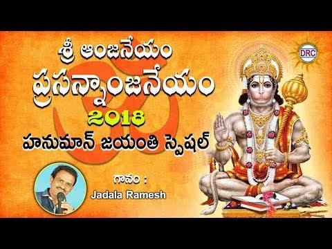Sri Anjaneyam Prasannanjaneyam Hanuman Jayanthi Specialby Jadala Ramesh   Disco Recoding Company