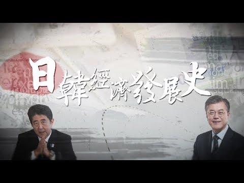 《大新聞大歷史》從歷史爭端拓展到經濟領域 日韓貿易戰因何而起?20190721