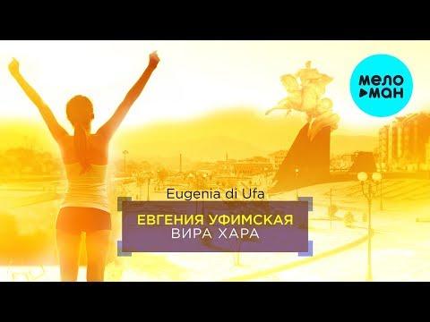 Евгения Уфимская - Вира Хара песня про Владикавказ Single