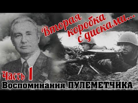 Вторая коробка с дисками… Воспоминания Братченко Ивана Григорьевича 1 ЧАСТЬ