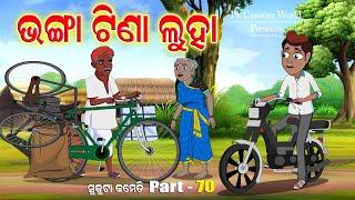 Bhanga Tina Luha I Sukuta Comedy Part - 70 I Odia Comedy I Cartoon Jokes I Pk Creative World