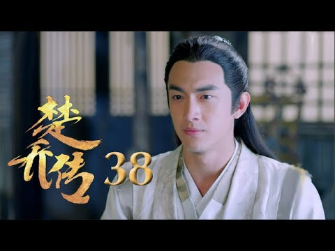 楚乔传 Princess Agents 38 (TV41-42) ENG Sub 【未删减版】赵丽颖 林更新 窦骁 李沁 主演