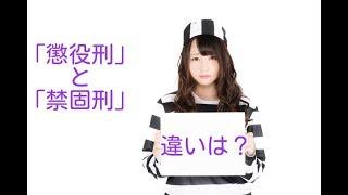 【2分で分かる日本語の違い】「懲役刑」と「禁固刑」 Difference of Japanese in 2minutes~imprisonment~