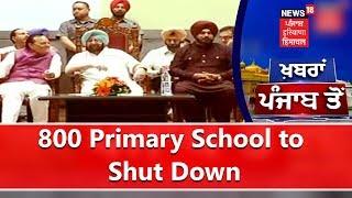 800 Primary School to Shut Down   High Court Issues Notice to Punjab Govt   ਖ਼ਬਰਾਂ Punjab ਤੋਂ