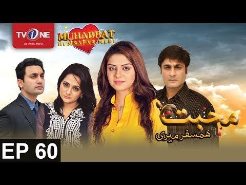Mohabbat Humsafar Meri | Episode 60 | TV One Drama | 13th January 2017