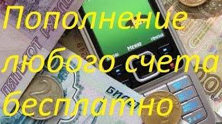 Как пополнить счет мобильного бесплатно (Легкий способ)(, 2015-06-04T13:53:18.000Z)