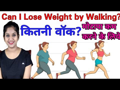 How much you should walk to lose weight | how many steps should I walk per day to lose weight