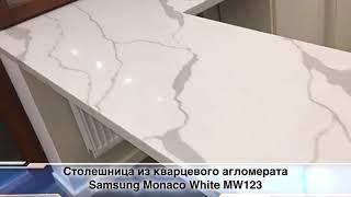 видео Кварцевый агломерат Samsung Radianz. Слэбы агломерата. Изделия из агломерата. Агломератная плитка.
