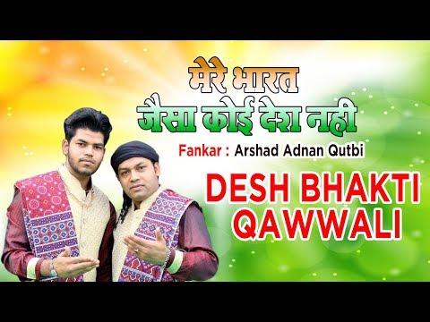 desh-bhakti-qawwali---मेरे-भारत-जैसा-कोई-देश-नहीं-|-arshad-adnan-qutbi-|-happy-independence-day-2019