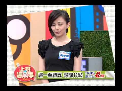 Download 20130828_《上班這黨事》投資基金很簡單 小錢滾大錢不是夢?!