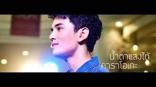 น้ำตาแสงไต้ - กัน นภัทร [ Official Karaoke ]