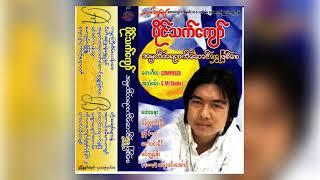 ပိုင္သက္ေက်ာ္ - အမွတ္တရလက္ေဆာင္ေရႊျဖစ္ေစ (A Mhat Ta Ya Lat Saung Shwe Phyit Say) (Audio)