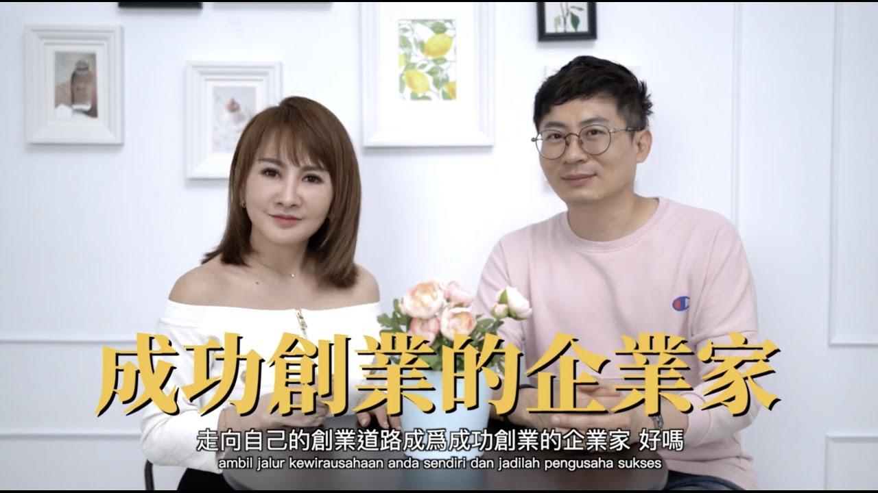 【財富思維】創業家一定要知道的創業雷點! 王宥忻財富女神三分鐘