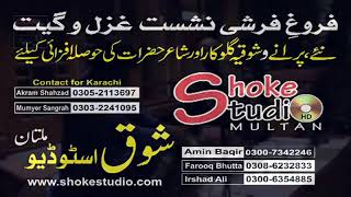 Mere Shauq Da Nae Aitebar Tenu (LIVE) Manzoor Mirza Faisalabad.