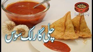 Homemade Chilli Garlic Sauce # چٹ پٹا چلی گارلک سوس گھر پر آسانی سے بنائیں (Punjabi Kitchen)