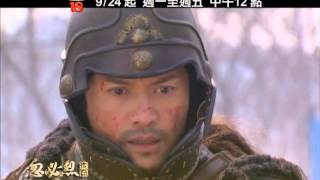 The Legend of Kublai Khan 建元風雲 - Chinese Drama Preview