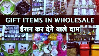 Gift Items In Wholesale, Handicraft & Home Decor Items, Best For Business Purpose, Sadar Bazar
