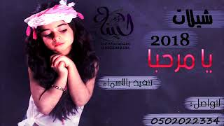 شيلة ترحيب طررب 2018 شيلة يا مرحبا شيلة باسم عبد الله حصري