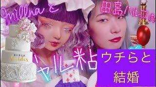 ふわっと結婚観みたいな 田島ハルコさんのチャンネルはこちら→ https://...